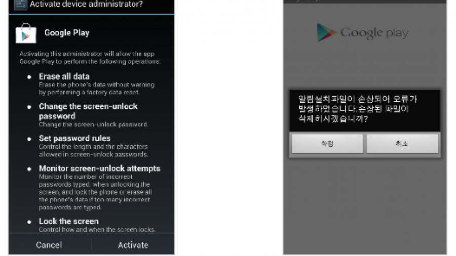 KorBanker Android malware banking app